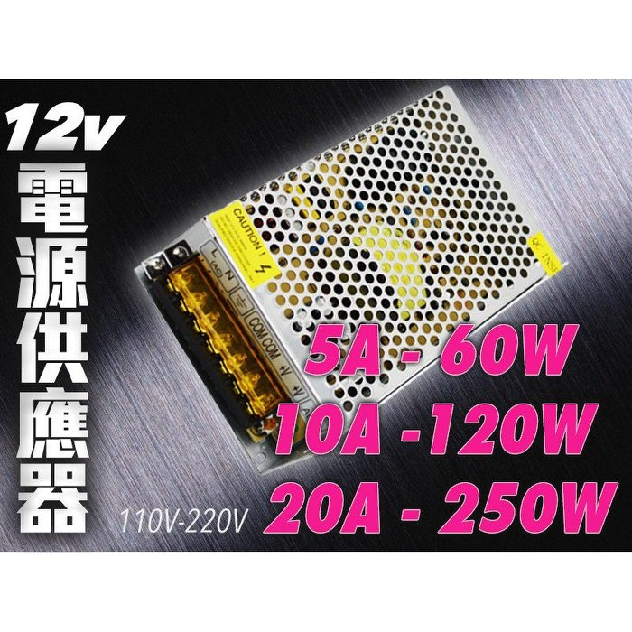 12v 電源 器AC110V 220V 轉DC 電源 器5A 60W 10A 120W 2