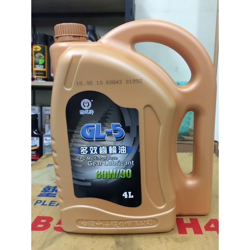 單買區~中油CPC 國光牌~多效齒輪油、80W90 、4 公升罐~傳動變速系統新包裝~