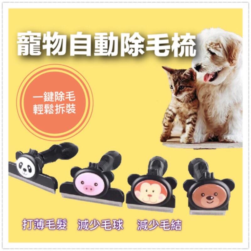 超 ➰寵物自動除毛梳自潔梳寵物梳子一鍵除毛寵物去毛梳輕鬆 四種卡通圖案 貓犬用