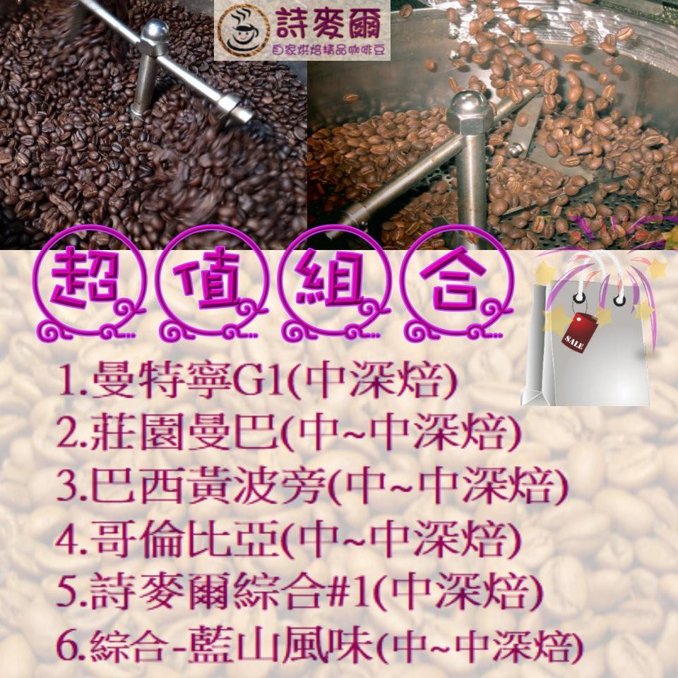 款咖啡豆中中深焙曼特寧G1 莊園曼巴巴西黃波旁哥倫比亞 綜合藍山風味【詩麥爾咖啡】☕