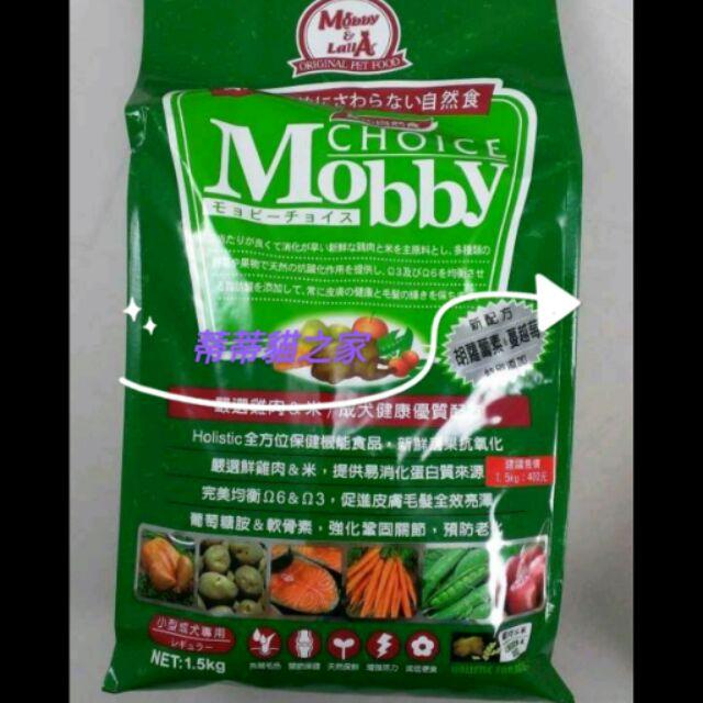 ~蒂蒂貓之家~莫比Mobby 自然食,小型成犬,雞肉米配方