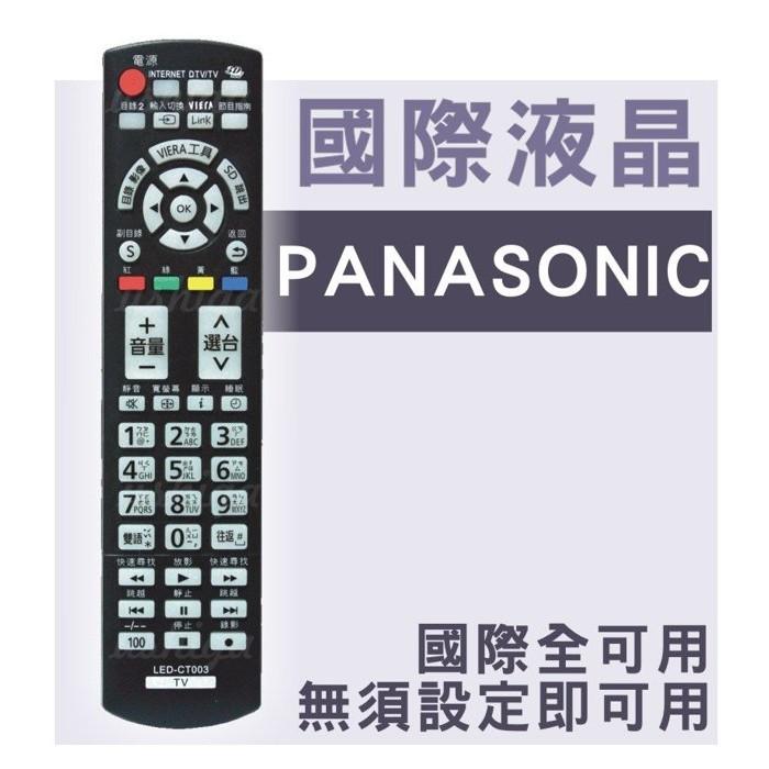 Panasonic 國際液晶電視遙控器3D USB 免設定國際液晶就 電漿電視遙控器國際液