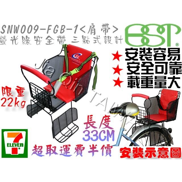 外銷多國可 取貨肩帶式三點式 螢光綠安全帶自行車後兒童座椅兒童座椅SNW009 FGB 1