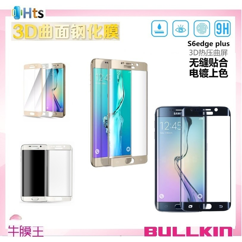 ~日奇科技~三星Samsung S6 edge Plus 〔 旭硝子〕9H 2 5D 疏油