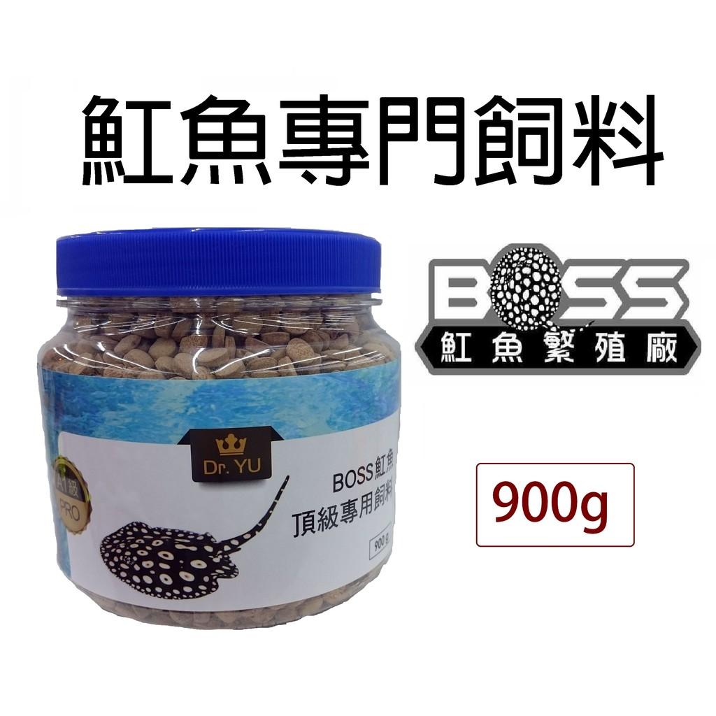 BOSS 魟魚專門飼料900g