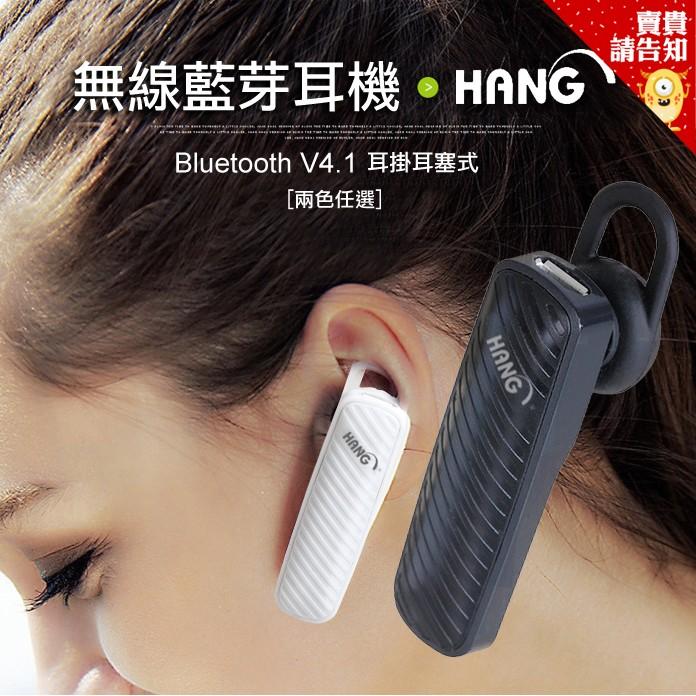 HANG 無線藍芽耳機W1 一拖二一對二免持藍芽V4 1 音質超清晰自動語音安全開車送貨出