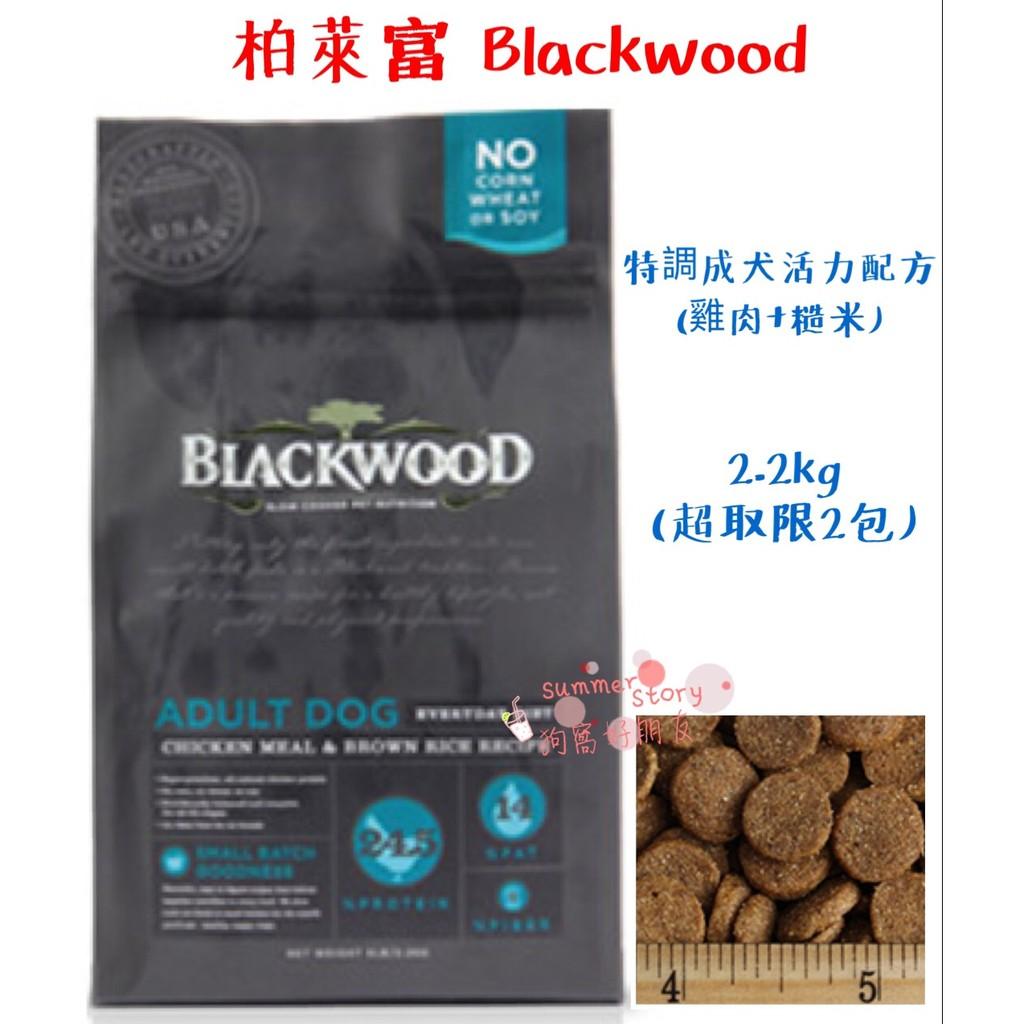 狗窩狗窩美國柏萊富Blackwood 狗狗飼料特調成犬活力配方2 2kg