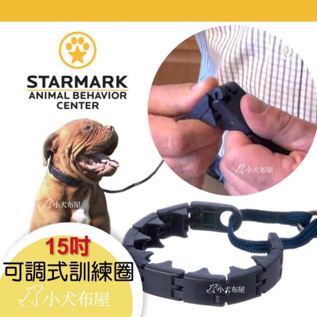 ~美國星記STARMARK ~防止急拉和爆衝的行為~訓練項圈小15 吋~可依照的頸部尺寸調