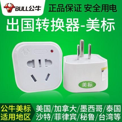 插座轉換器插頭美國 泰國加拿大美標美式旅行電源轉化充電~Trend Fitch