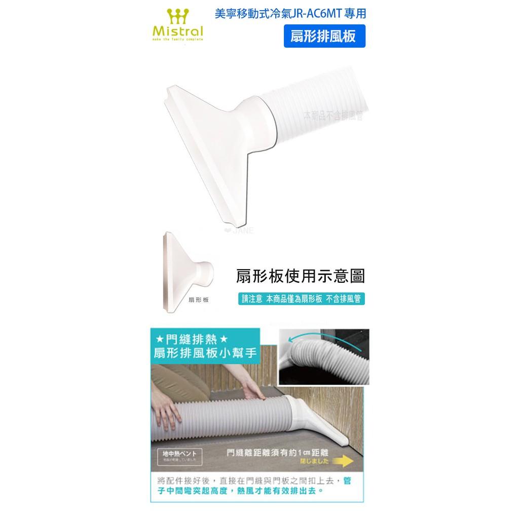 美寧移動冷氣機 扇形排風板扇形板