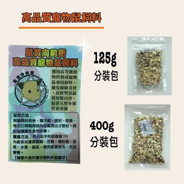 ╟Engle ╢~ ~鼠寶向前衝主食特調5 月 配方蔬果double 125g 夾鏈立袋分
