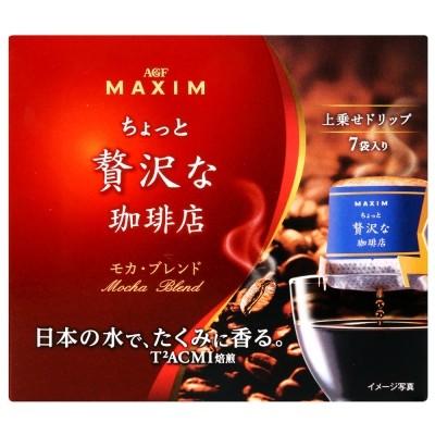 爆買  AGF MAXIM 贅沢咖啡摩卡7p 耳掛濾泡濾掛