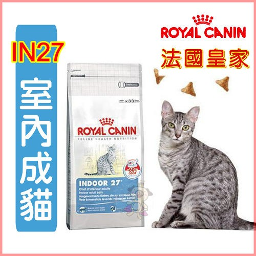 法國皇家室內成貓IN27 飼料分裝包1kg