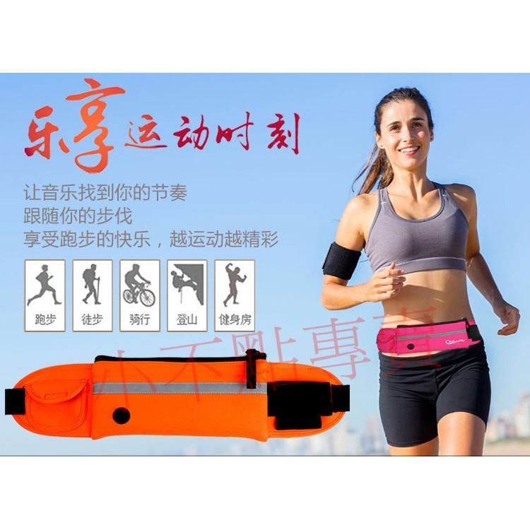 (小不點專賣S04 )跑步包 腰包户外装備手機防盗贴身隐形多 男女馬拉松腰带