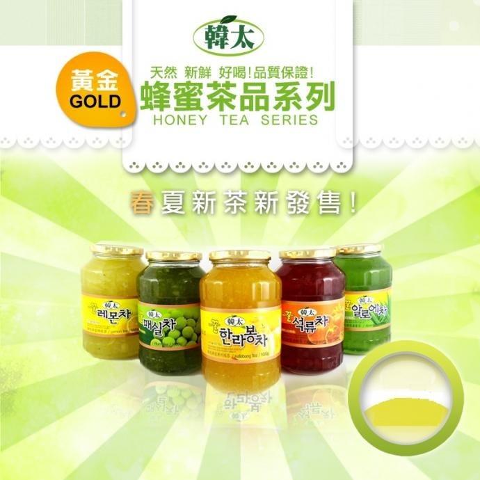 韓國韓太茶系列蜂蜜柚子茶、蜂蜜檸檬茶、蜂蜜紅棗茶、蜂蜜梅實茶、蜂蜜蘋果茶