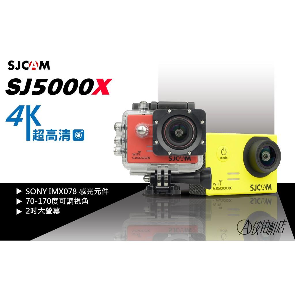 ~銨鉑机店~再多送電池及好禮SJCAM  SJ5000X Elite 4K 菁英版攝影機W