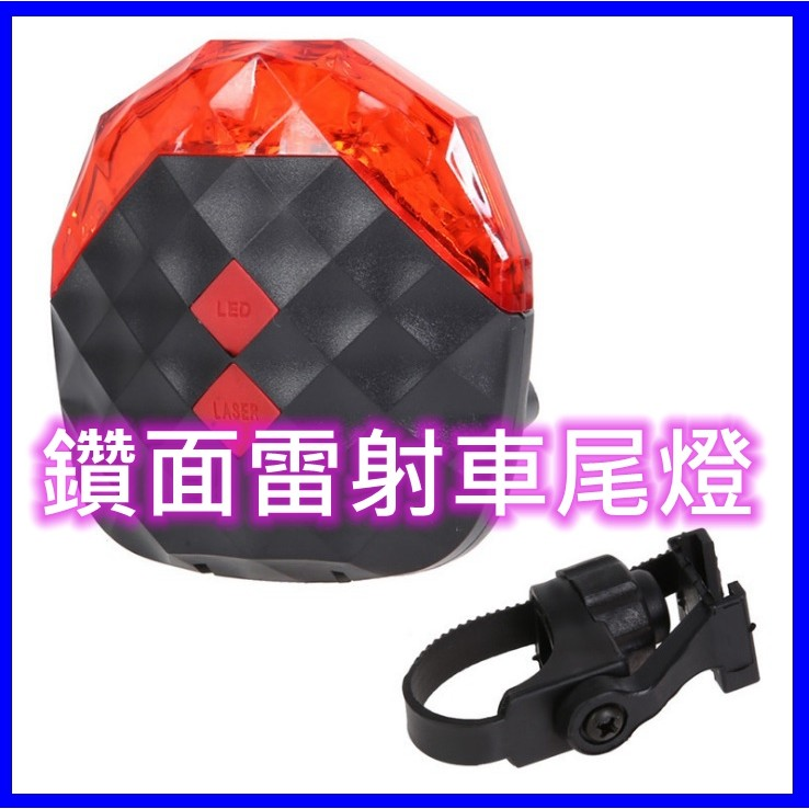 鑽面雷射車尾燈專利正品自行車激光尾燈山地車5LED 警示燈騎行 立方體面單車配備安全燈 M