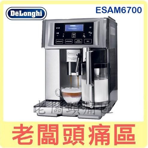 ~贈到府 可 ~DeLonghi 迪朗奇尊爵型全自動義式咖啡機ESAM6700