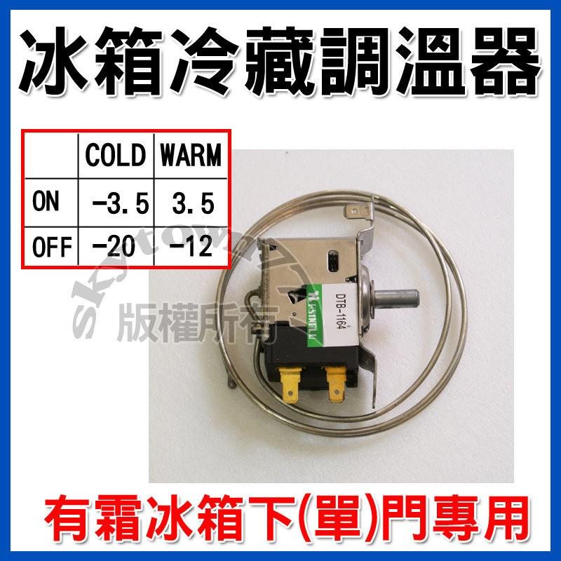 ~冰箱下單門 ~冰箱冷藏調溫器DTB 1164 溫度控制器調溫器