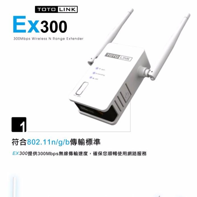 EX300 一鍵中繼TOTOLINK 無線訊號強波器無線中繼器訊號放大EX300 WPS