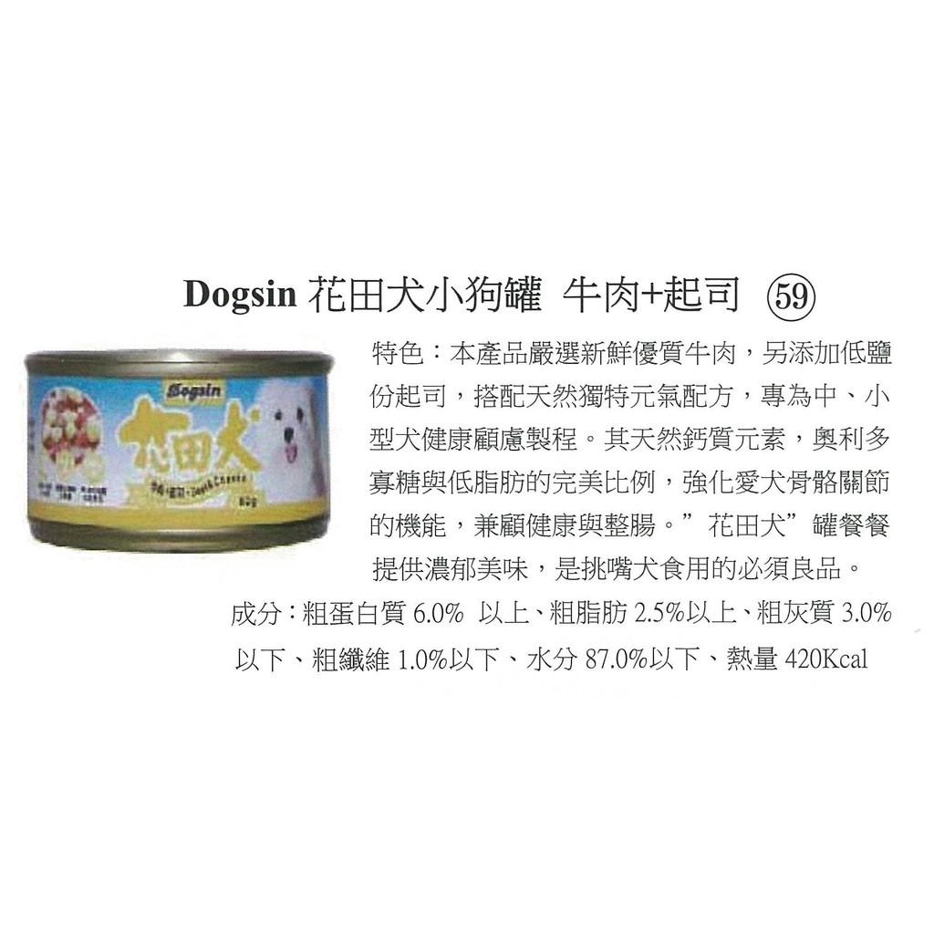Dogsin 花田犬系列小狗罐24 罐箱