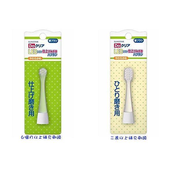 Akachan 阿卡將~SUNSTAR ~Do Clear 巧虎LED 電動牙刷~補充刷頭