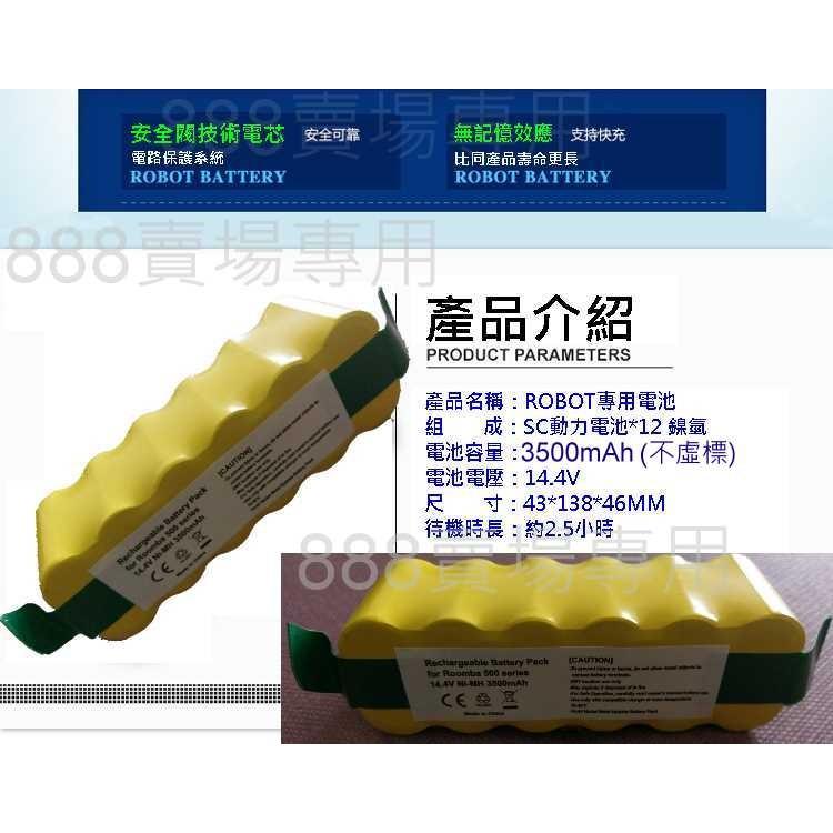 iRobot 長效電池5 系列6 系列7 系列8 系列9 系列鎳氫電池掃地機電池3500m