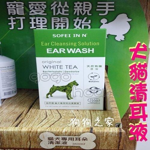 ~狗狗之家~SOFEI 舒妃自然匯寵物 植萃系列貓犬 耳朵清潔液35ml 2