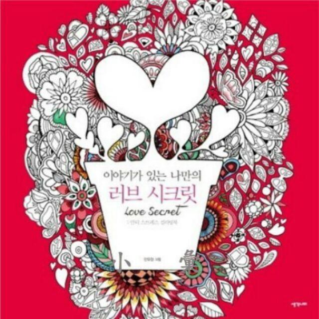 韓文愛的秘密韓國繪本 秘密花園系列