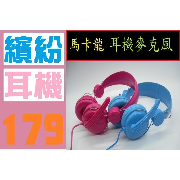 ~三峽好吉市~馬卡龍耳機耳機麥克風色彩繽紛無線耳機藍芽耳機電腦喇叭手機耳機3 5mm