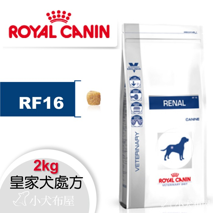 ~法國皇家ROYAL CANIN ~犬用處方飼料~RF14 RF16 ~犬用腎臟衰竭處方2