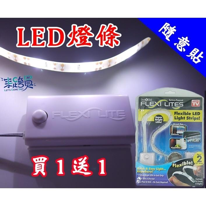 可黏貼LED 燈帶Flexi Lite LED 燈條照明燈車底燈剎車燈防水燈條小燈小夜燈L