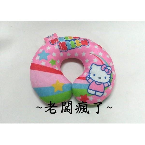 1 5 點Sanrio 三麗鷗/雙面Hello Kitty 推車汽座 U 型脖枕護頸枕正品