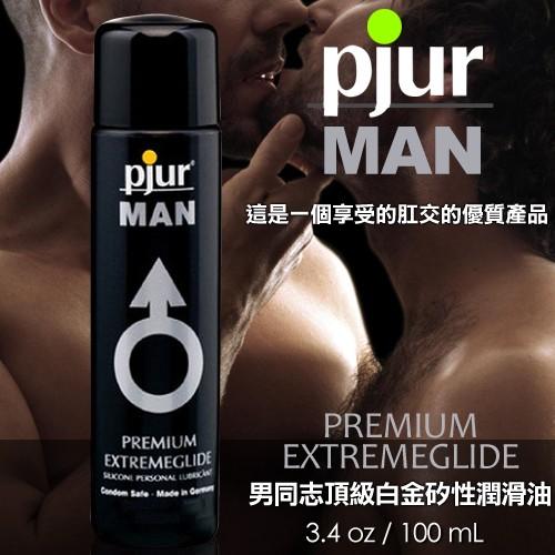 ~唯慾情趣~德國Pjur Premium Extreme Glide 男同志 白金矽性潤