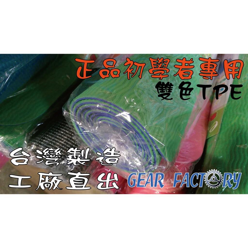 中 0 45 0 6 公分cm 厚最 MIT  外銷款加長加厚4 5mm TPE EVA