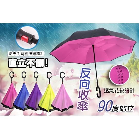 ~雨季  ~C 型免手持創新上收式反向傘,透氣排流點點孔!可直立