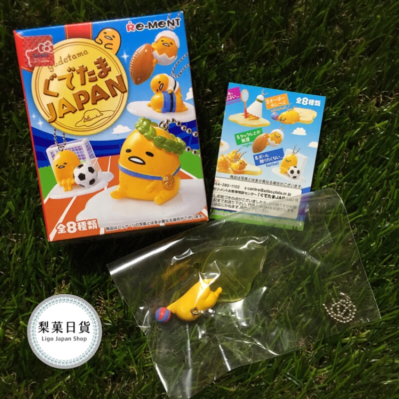 梨菓日貨3 號蛋黃哥 會鑰匙圈吊飾排球比賽