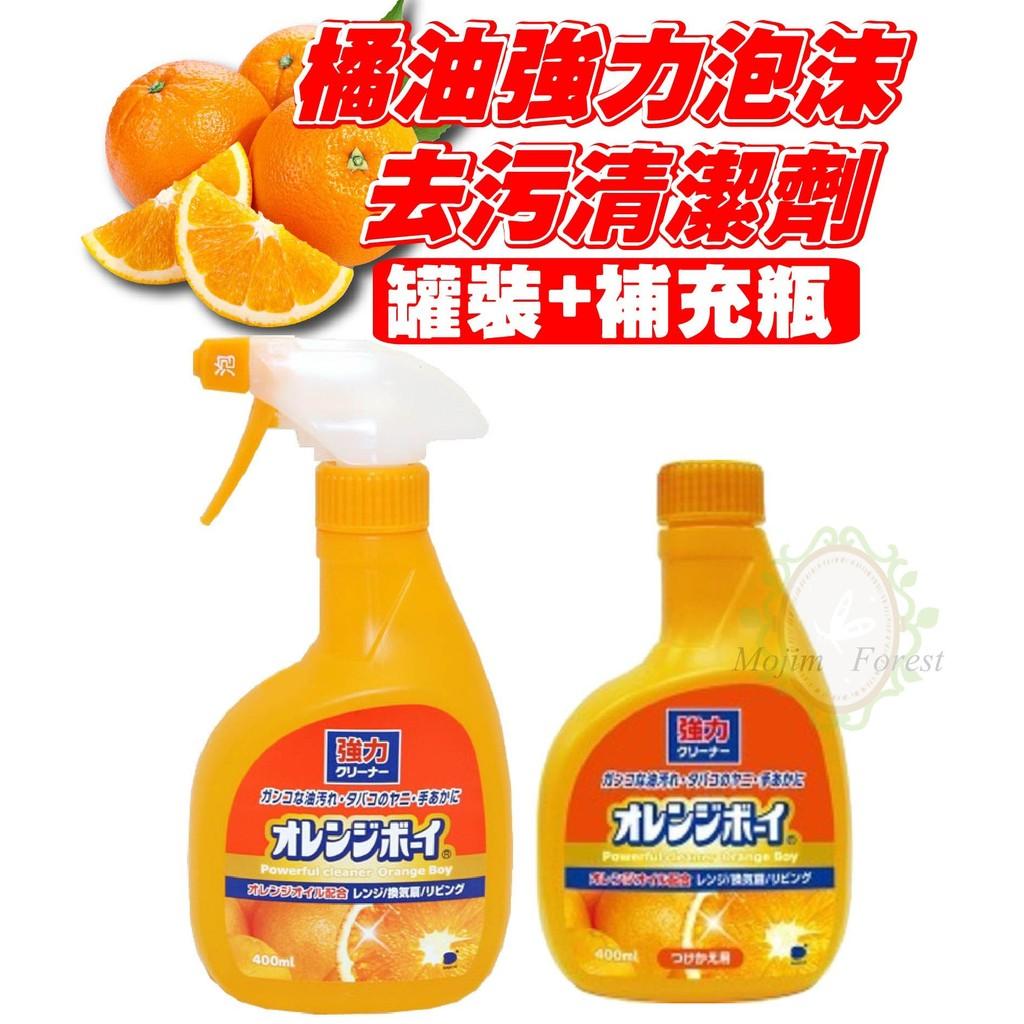 橘油清潔劑~第一石鹼~強力泡沫去污400ml 補充瓶400ml 廚房清潔打掃