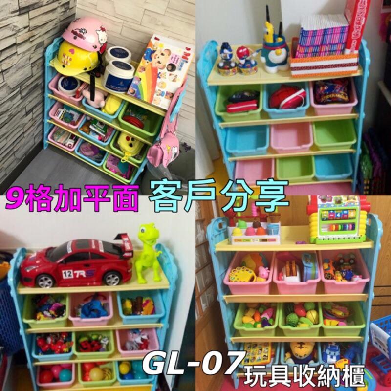 ~加利寶貝~馬卡龍9 格玩具收納櫃GALYBABY 收納櫃玩具收納收納架收納盒玩具收納櫃