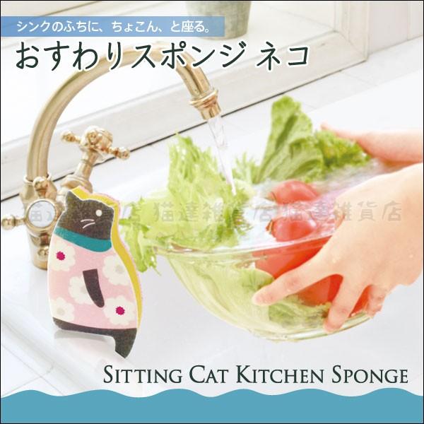 製廚房用品貓咪可立式可坐式海綿菜瓜布洗碗刷清潔刷三層 清潔用品雜貨zakka 療癒小物
