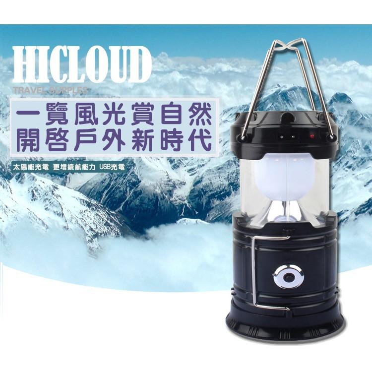 多 大口徑露營燈太陽能戶外露營燈野營燈手提LED 應急帳篷燈可充當手電筒