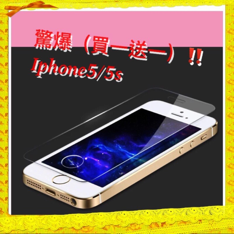 ~️買一送一iPhone 5 i5s i5c SE 玻璃鋼膜玻璃膜防爆保護貼保護膜高清手機
