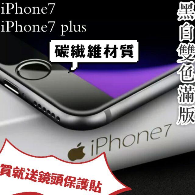 iPhone7 plus 保護貼白色滿版黑色滿版
