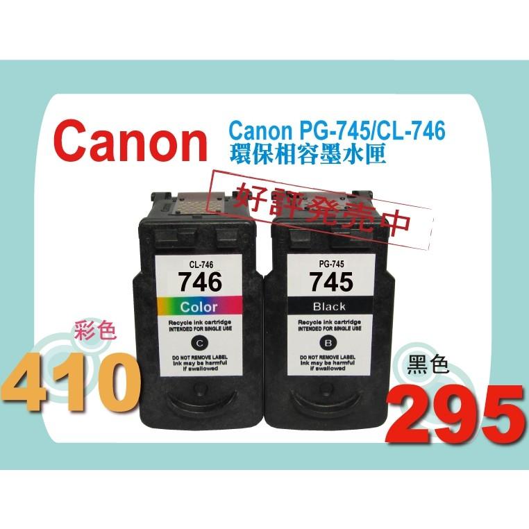 ~U like ~附發票Canon 高容量相容墨水匣PG 745 746 PG 745XL