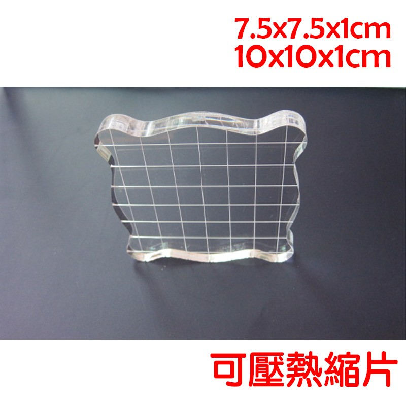 S C 手作工坊高 透明壓克力板有劃線透明印章橡皮章壓克力手柄壓克力蓋板熱縮片周邊