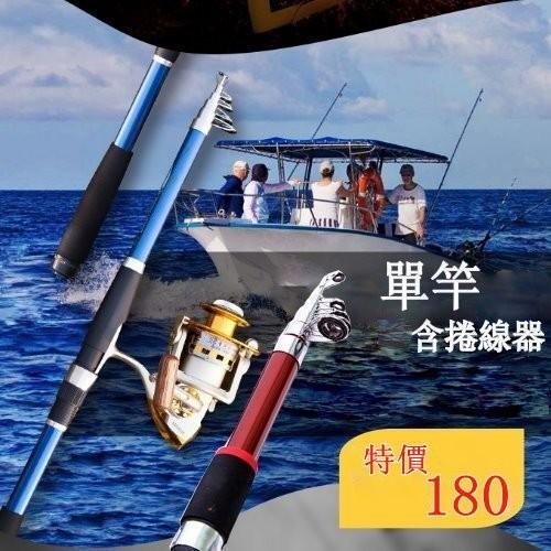 釣魚 屋~E243 E297 ~5 尺海竿玻璃鋼釣竿漁輪電鍍配魚線捲線器小魚輪海竿海釣路亞