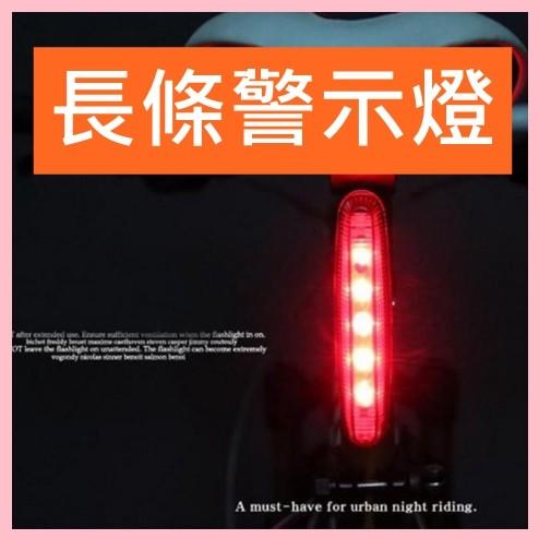 自行車長條警示燈5LED 自行車燈車燈紅光車尾燈安全燈閃光燈閃燈夜間騎行登山環島 M27