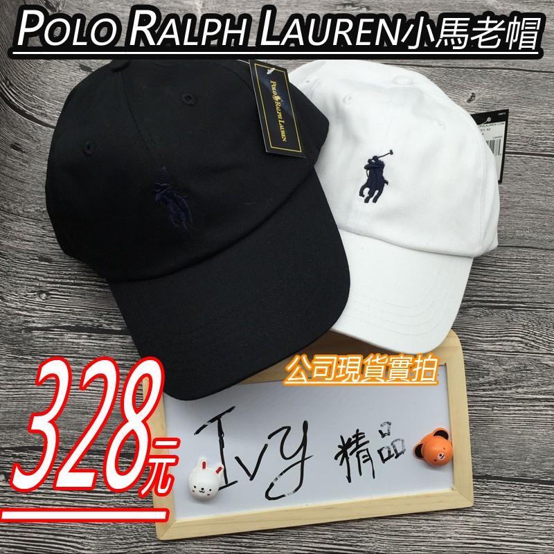 Ralph Lauren Polo RL 小馬LOGO 帽子素面棒球帽高爾夫帽鴨舌帽老帽