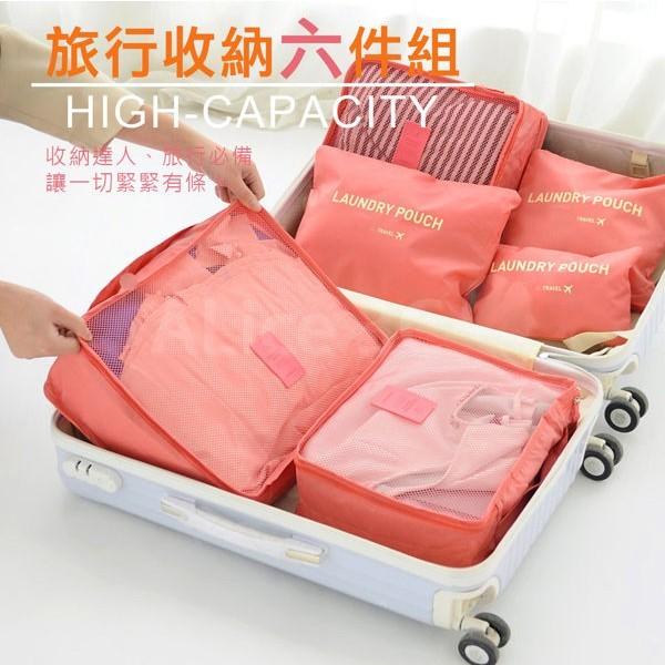 Nina 21 旅行出國~六件組拉桿包~ 收納袋行李箱壓縮袋旅行箱包中包旅用收納袋