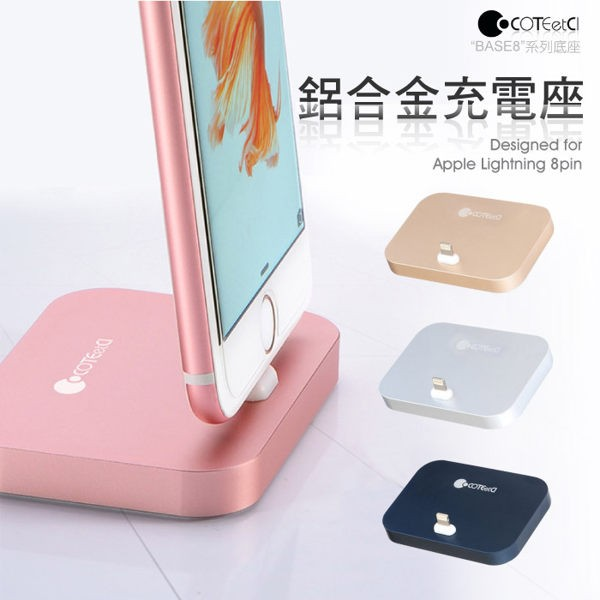 COTEetCI 新 Apple iPhone Lightning 8pin 充電座鋁合金